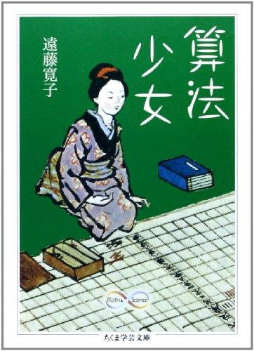 算法少女 (ちくま学芸文庫)の詳細を見る