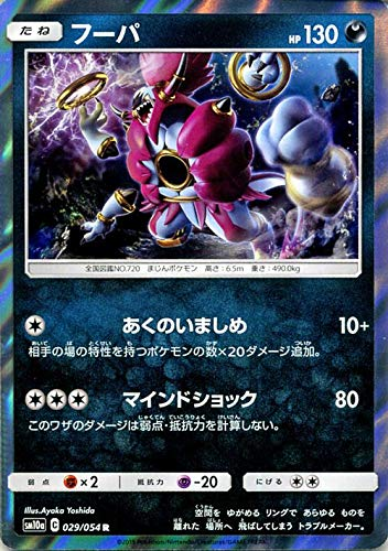 ポケモンカードゲーム SM10a ジージーエンド フーパ R | ポケカ 強化拡張パック 悪 たねポケモン