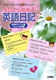 ゼロから始める英語日記―今日から英語で日記が書きたくなる!