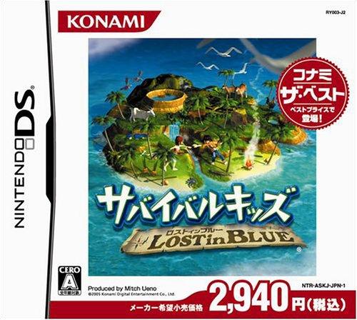 サバイバル・キッズ~Lost in Blue~(コナミザベスト)