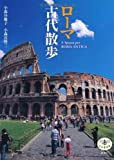 とんぼの本 ローマ古代散歩 小森谷 慶子