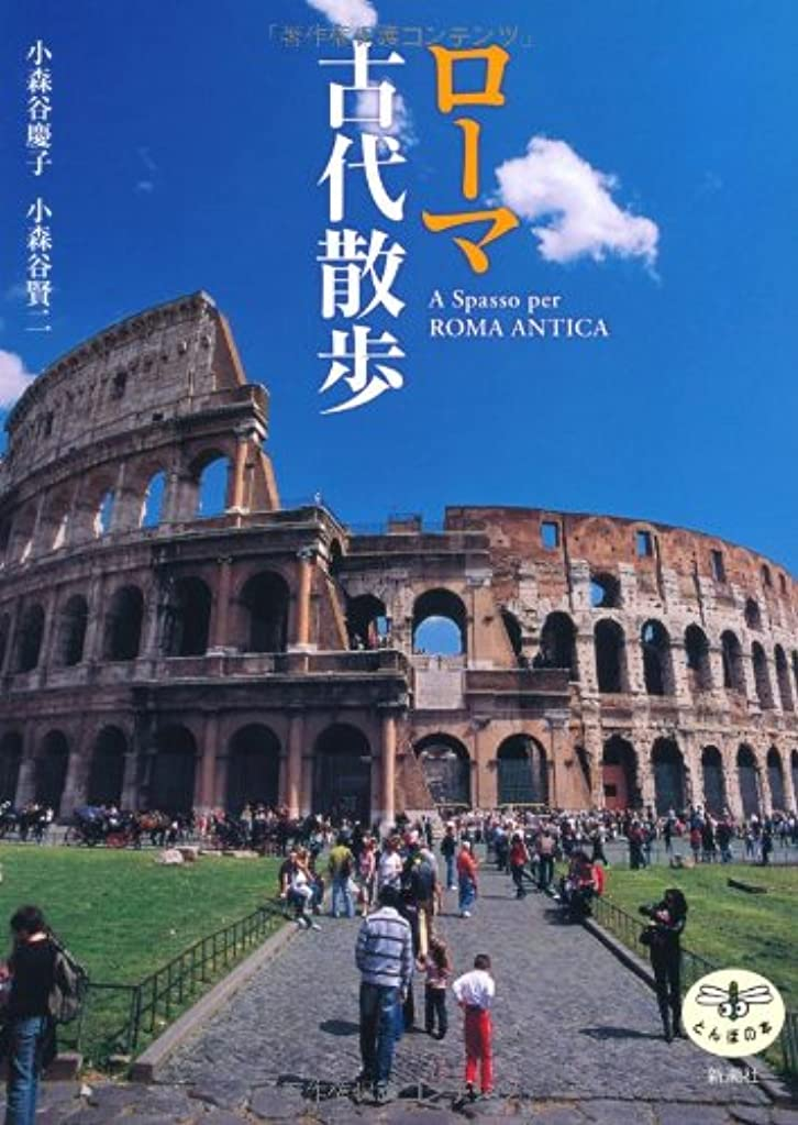 破壊するエスカレートサイレントとんぼの本 ローマ古代散歩