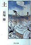 土 (中公文庫)