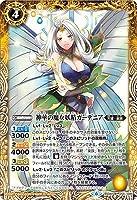 バトルスピリッツ BS49-054 神華の魔女妖精ガーデニア M
