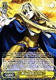 ヴァイスシュヴァルツ ソードアート オンライン アリシゼーション 離反の覚悟 アリス RR SAO/S65-002 キャラクター フラクトライト 整合騎士 黄 SAO ソードアートオンライン
