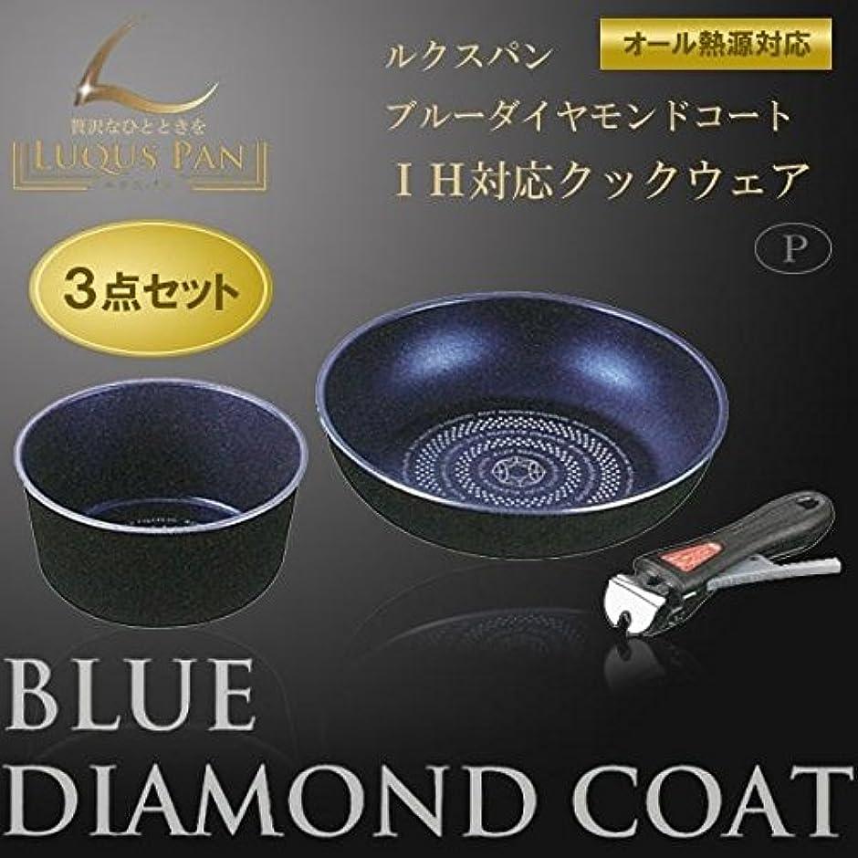 一族ステッチつまらないパール金属 ルクスパン ブルーダイヤモンドコートIH対応クックウェア3点セット HB-2443