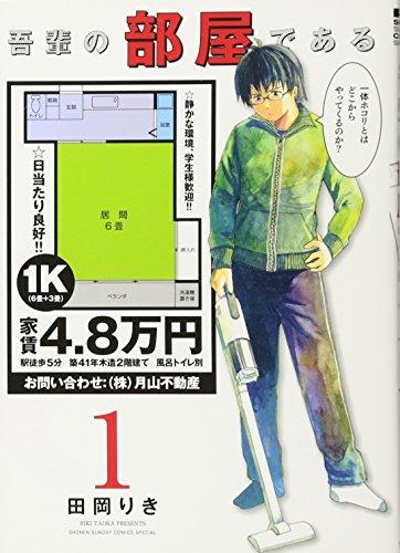 吾輩の部屋である (1) (ゲッサン少年サンデーコミックス)