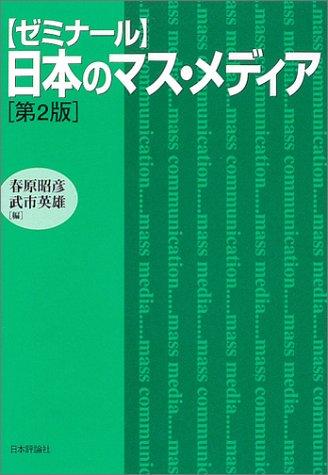 ゼミナール 日本のマス・メディアの詳細を見る