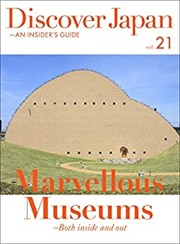 [ディスカバー・ジャパン編集部]のDiscover Japan - AN INSIDER'S GUIDE 「Marvellous Museums -Both inside and out」 [雑誌] (英語版 Discover Japan Book 2018011) (English Edition)