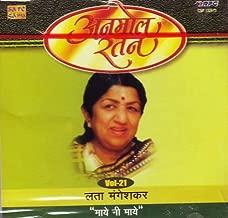 Anmol ratan vol-21 lata mangeshkar maye ni maye indian/hindi/bollywood/film/collection of songs/hits/lata