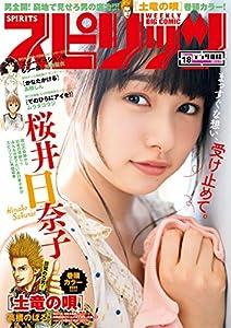 週刊ビッグコミックスピリッツ 210巻 表紙画像
