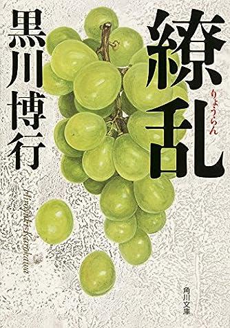 繚乱 (角川文庫)