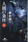 人間の条件 (上) (幻冬舎文庫)