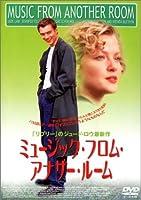 ミュージック・フロム・アナザー・ルーム [DVD]