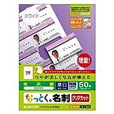 エレコム 名刺用紙 クリアカット インクジェット光沢紙 厚口 50枚 白 MT-KMK2WN