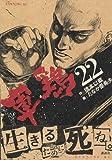 軍鶏(22) (イブニングKC)