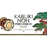 Sonica Instruments KABUKI & NOH PERCUSSION 96k Virtuoso Japanese Series 邦楽打楽器音源 歌舞伎 能 音源ソフト ソニカ