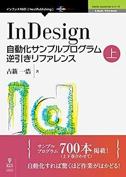 [古籏 一浩]のInDesign自動化サンプルプログラム逆引きリファレンス上 (Adobe JavaScript(NextPublishing))