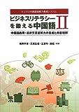 ビジネスリテラシーを鍛える中国語II ―中国語商用・法律文書読解力の養成と内容理解― (ビジネス中国語読解力養成システム)