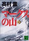 マークスの山(上) (講談社文庫)