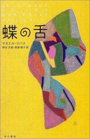 蝶の舌 (BOOK PLUS)