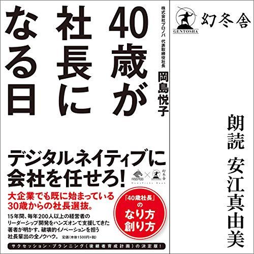 40歳が社長になる日                   著者:                                                                                                                                 岡島 悦子                               ナレーター:                                                                                                                                 安江 真由美                      再生時間: 6 時間  14 分     6件のカスタマーレビュー     総合評価 4.0