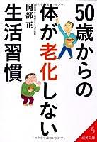 50歳からの体が老化しない生活習慣 (成美文庫)