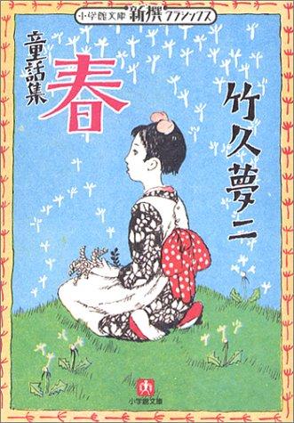 童話集 春(小学館文庫): 新撰クラシックス (小学館文庫―新撰クラシックス)の詳細を見る