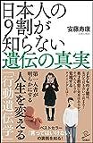 日本人の9割が知らない遺伝の真実 (SB新書) - 安藤 寿康