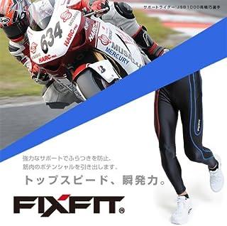 FIXFIT 筋肉疲労を軽減するスポーツウェア 品番:ACW-X02ロング sprint 加圧インナー