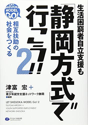 生活困窮者自立支援も「静岡方式」で行こう! 2 相互扶助の社会をつくる