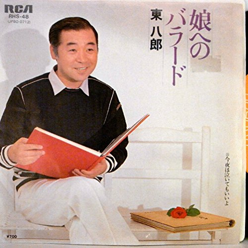 【EP】1981年・東八郎「娘へのバラード/ 今夜は泣いてもいいよ」【検:針飛無】針飛びしない最も安心出来る...