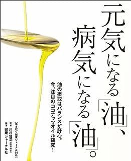 Genki ni naru abura byōki ni naru abura : abura no sesshu wa baransu ga kanjin ima chūmoku no kokonattsu oiru kenkyū