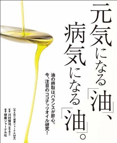 元気になる「油」、病気になる「油」。 (冷え取り健康ジャーナル54号)