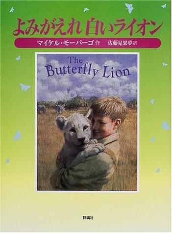 よみがえれ白いライオン (児童図書館・文学の部屋)