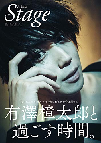 A-blue THE Stage 電子書籍限定版「有澤樟太郎ver.」 [雑誌]