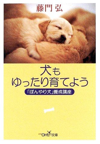 犬もゆったり育てよう―「ぼんやり犬」養成講座 (新潮OH!文庫)の詳細を見る
