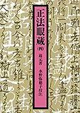 正法眼蔵〈4〉 (岩波文庫)