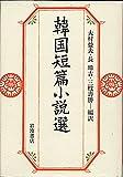 韓国短篇小説選