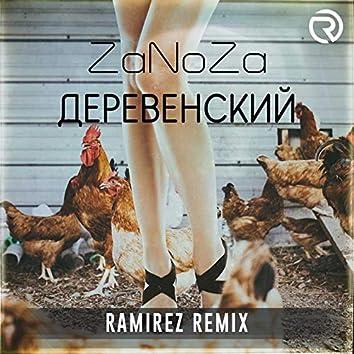 Деревенский (Ramirez Remix)