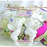 Wedding Angels〜永遠の誓い