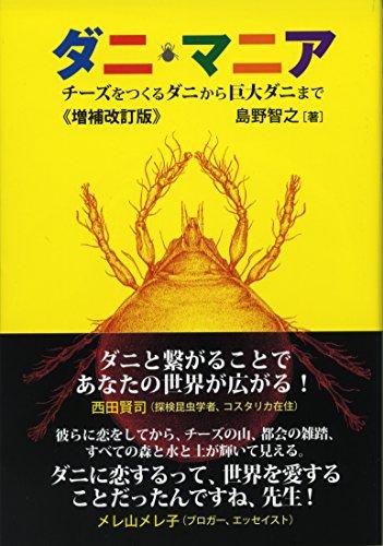 ダニ・マニア チーズをつくるダニから巨大ダニまで (増補改訂版)