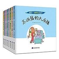 我能读无障碍阅读桥梁书(共8册)