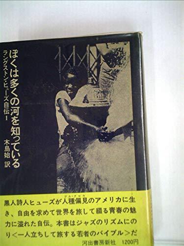 ラングストン・ヒューズ自伝〈1〉ぼくは多くの河を知っている (1972年)