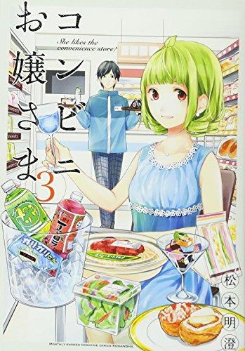 コンビニお嬢さま(3) (KCデラックス)