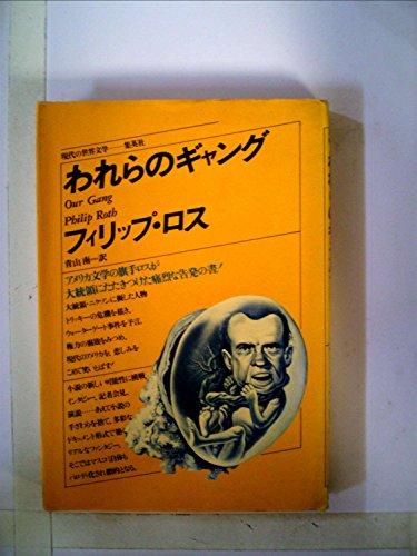われらのギャング (1977年) (現代の世界文学)の詳細を見る