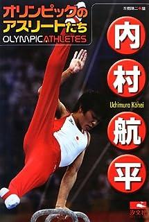 内村航平—オリンピックのアスリートたち