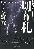 切り札―トランプ・フォース (中公文庫)