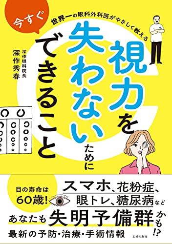 世界一の眼科外科医がやさしく教える 視力を失わないために今すぐできること