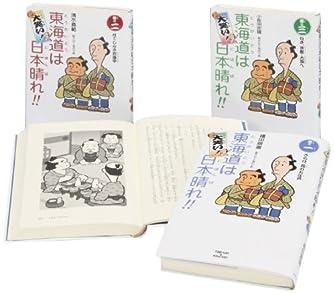 大笑い!東海道は日本晴れ!!(全3巻)
